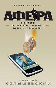 Алексей Колышевский -Афера. Роман о мобильных махинациях