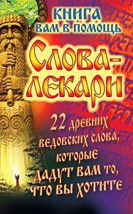 Евгений Тихонов -Слова-лекари. 22 древних ведовских слова, которые дадут вам то, что вы хотите. Книга вам в помощь