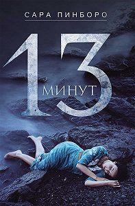 Сара Пинбороу -13 минут