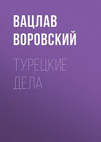 Вацлав Воровский -Турецкие дела