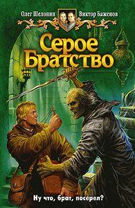 Олег Шелонин -Серое Братство
