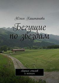 Юлия Каштанова - Бегущие по звездам