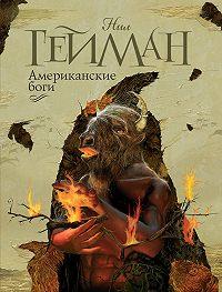 Нил Гейман -Американские боги