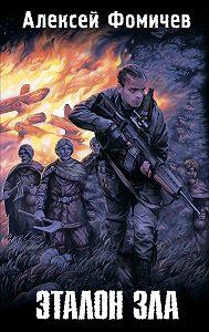 Алексей Фомичев -Эталон зла (сборник)