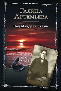 Галина Артемьева -Код Мандельштама