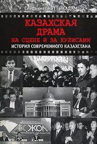 Сейдахмет Куттыкадам -Казахская драма. На сцене и за кулисами