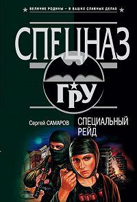 Сергей Самаров -Специальный рейд