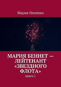 Мария Непеина -Мария Беннет – лейтенант «Звездного флота»