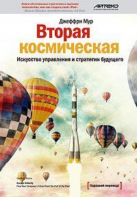 Джеффри Мур -Вторая космическая. Искусство управления и стратегии будущего