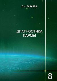 Сергей Лазарев -Диагностика кармы. Диалог с читателями. Книга 8