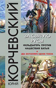 Юрий Корчевский -За святую Русь! Фельдъегерь против нашествия Батыя (сборник)