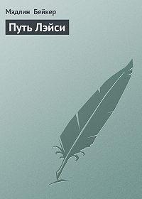 Мэдлин Бейкер - Путь Лэйси