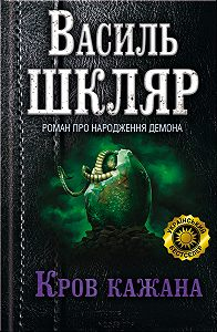 Василь Шкляр -Кров кажана