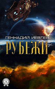 Геннадий Иевлев -Рубежи
