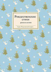 Татьяна Стрыгина - Рождественские стихи русских поэтов