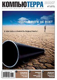 Компьютерра - Журнал «Компьютерра» № 7 от 20 февраля 2007 года