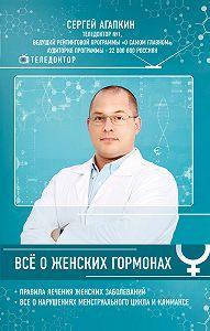 Сергей Агапкин -Всё о женских гормонах