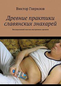 Виктор Гаврилов -Древние практики славянских знахарей