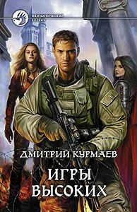 Дмитрий Курмаев -Игры Высоких