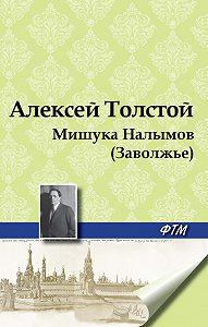 Алексей Толстой -Мишука Налымов (Заволжье)