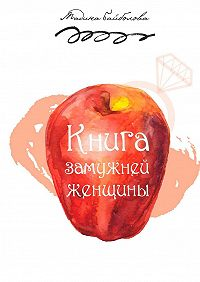 Мадина Байболова -Книга замужней женщины