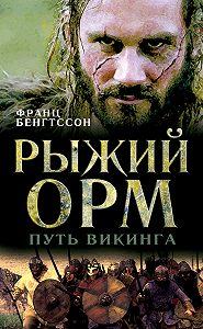 Франц Бенгтссон - Рыжий Орм. Путь викинга