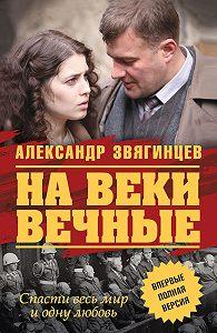 Александр Звягинцев -На веки вечные