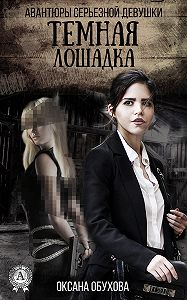 Оксана Обухова -Темная лошадка