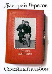 Дмитрий Вересов -Книга перемен