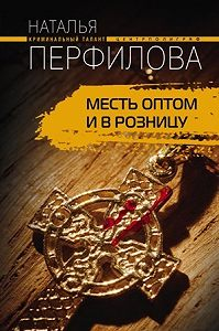 Наталья Перфилова - Месть оптом и в розницу