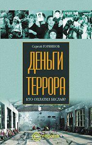 Сергей Горяинов -Деньги террора. Кто оплатил Беслан