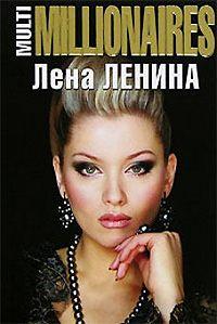 Лена Ленина -MultiMillionaires