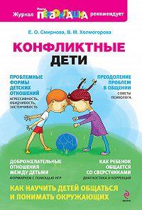 В. М. Холмогорова -Конфликтные дети