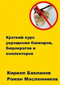 Кирилл Бакланов - Краткий курс укрощения банкиров, бюрократов и коллекторов