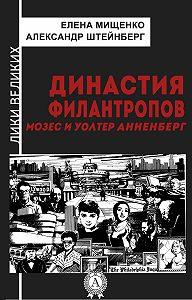 Александр Штейнберг -Династия филантропов. Мозес и Уолтер Анненберг