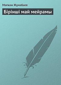 Мағжан Жұмабаев -Бірінші май мейрамы