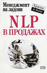 Дмитрий Потапов -NLP в продажах