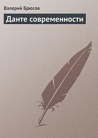 Валерий Брюсов -Данте современности