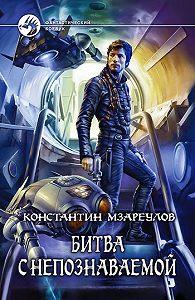 Константин Мзареулов -Битва с Непознаваемой