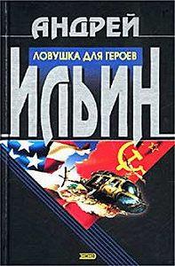 Андрей Ильин -Ловушка для героев