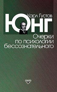 Карл Юнг -Очерки по психологии бессознательного (сборник)