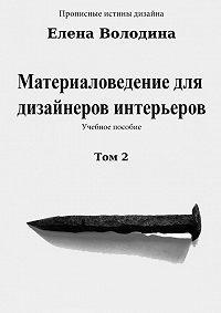 Елена Володина -Материаловедение для дизайнеров интерьеров. Том 2