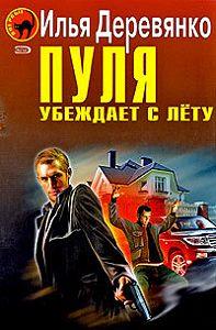 Илья Деревянко -Инквизитор