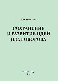 Л. Н. Иванская -Сохранение и развитие идей Н.С. Говорова