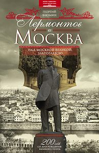 Георгий Блюмин -Лермонтов и Москва. Над Москвой великой, златоглавою
