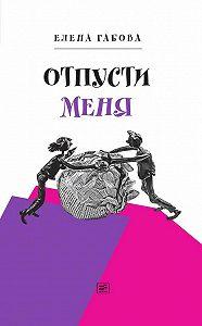 Елена Габова, Елена Габова - Отпусти меня