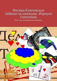 Наташа Ключевская -Задание наканикулы: Формула Гогенгейма