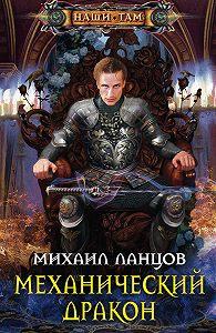 Михаил Ланцов -Механический дракон