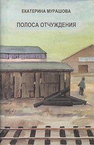Екатерина Мурашова -Полоса отчуждения