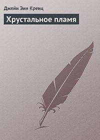 Джейн Энн Кренц -Хрустальное пламя